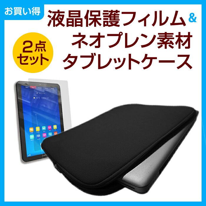 10インチタブレット用 強化ガラス同等高硬度9Hフィルム & ネオプレン素材ケース ZenPad10 dtab d-01H Venue10 MediaPad T2 ThinkPad10 Qua tab 02 YOGA Tab3 LAVIE Tab E TE510 LAVIE Tab W TW710 LifeTouch L MeMO Pad FHD10 KEIAN MIIX3 TransBook ElitePad 1000 G2 Aspire