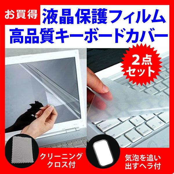 12.1インチワイド(16:9) ノートパソコン用 強化ガラス同等 高硬度9Hフィルム & キーボードカバー Let's note NX4シリーズ SX4シリーズ