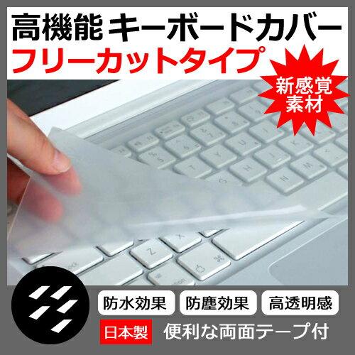 ノートパソコン用 キーボードカバー dynabook Let's note Inspiron LIFEBOOK ThinkPad ProBook ALIENWARE Latitude VAIO Fit Pavilion LaVie Note ideapad Aspire VivoBook YOGA EeeBook ENVY Endeavor EliteBook NEXTGEAR-NOTE