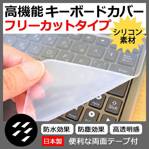 ノートパソコン用 シリコン製キーボードカバー dynabook Let's note Inspiron LIFEBOOK ThinkPad ProBook ALIENWARE Latitude VAIO Fit Pavilion LaVie Note ideapad Aspire VivoBook YOGA EeeBook ENVY Endeavor EliteBook NEXTGEAR-NOTE