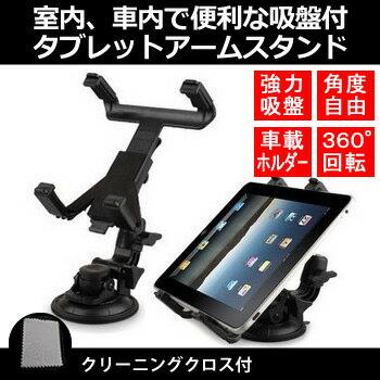 送料無料(メール便/DM便) タブレット用 真空吸盤 アームスタンド 360度自由に回転!レバー式真空吸盤で簡単固定!車載ホルダーとしても利用可能(クリーニングクロス付) タブレットスタンド 自由回転 レバー式真空吸盤 iPad 対応