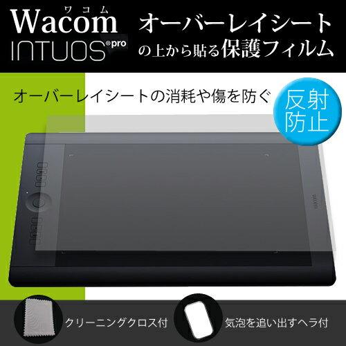 Wacom Intuos Pro Large PTH-851/K0オーバーレイシート 保護フィルム 透明ノングレア 反射防止