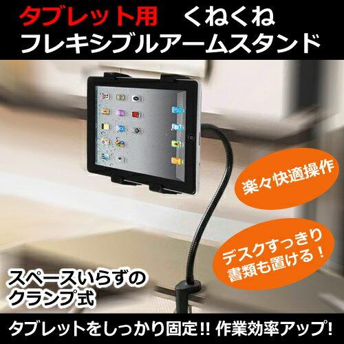 送料無料(メール便/DM便) 7〜10インチ タブレット用 デスク天板・ヘッドボードに取り付け可能なタブレット用スタンド くねくね フレキシブル アームスタンド タブレットスタンド
