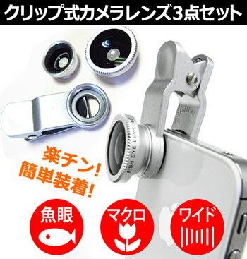 送料無料(メール便/DM便) 3タイプのレンズ「ワイド・マクロ・魚眼」をクリップで挟むだけで簡単装着! 3in1レンズキット 3タイプ レンズセット ワイドレンズ マクロレンズ 魚眼レンズ クリップ式 簡単装着 iPad Pro / mini / Airに対応
