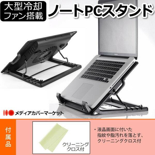 【大型冷却ファン搭載ノートPCスタンド】17.3インチまで対応 4段階の角度調整が可能な折畳み式のファンクーラー付きノートパソコン用スタンド Surface book / Surface Laptop / Mac book / Mac book Pro / Mac book air対応