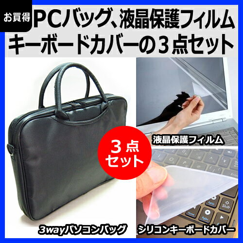 15.6インチワイド 3WAYノートPCバッグ & 強化ガラス同等 高硬度9Hフィルム & シリコンキーボードカバー dynabook Inspiron LIFEBOOK ThinkPad ProBook ALIENWARE Latitude LaVie Direct LaVie Note ideapad YOGA VivoBook Vostro LAVIE Smart Aspire VivoBook Endeavor ENVY