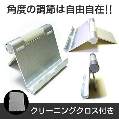 【角度調節が自在!アルミ製ポータブルタブレットスタンド】折りたためて持ち運びにも便利なタブレット用スタンド