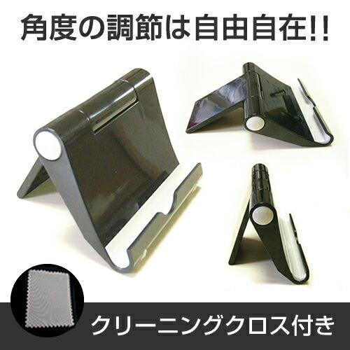 送料無料(メール便/DM便) 折りたためて持ち運びにも便利なタブレット用スタンド ポータブル タブレットスタンド 黒 折畳み 角度調節が自在! クリーニングクロス付 iPad 対応
