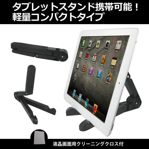 送料無料(メール便/DM便) 軽量コンパクトでありながら自在に角度調節が可能(クリーニングクロス付) タブレットスタンド 軽量コンパクトタイプ 携帯可能 角度調節自在 iPad , iPad Proに対応