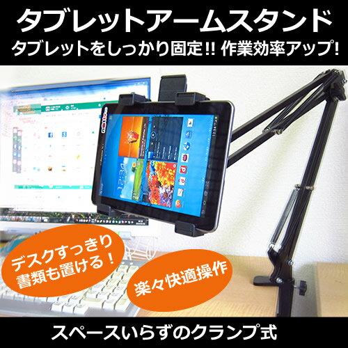 送料無料(メール便/DM便) 7〜10インチ タブレット用 スタンド デスク天板・ヘッドボードに取り付け可能な クランプ式 アームスタンド タブレットスタンド iPad / iPad mini /iPad Pro / iPad Air 対応
