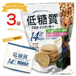 オールウェイズ プロテインクッキー 3袋(1袋18g)3日間分 ポイント消化 送料無料 お試し ダイエット 美容 高たんぱく 低糖質 お菓子 大豆