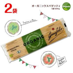 ガロファロ オーガニック スパゲッティ 2袋(1袋500g)  ポイント消化 送料無料 お試し バラ売り パスタ スパゲティ イタリア 1.9mm 本格パスタ
