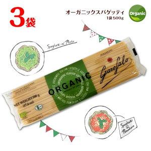 ガロファロ オーガニック スパゲッティ 3袋(1袋500g)  ポイント消化 送料無料 お試し バラ売り パスタ スパゲティ イタリア 1.9mm 本格パスタ