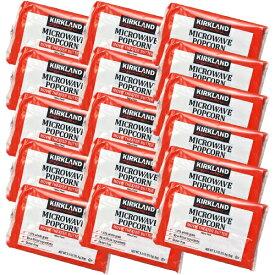 KIRKLAND ポップコーン 16袋 ポイント消化 送料無料 お試し バラ売り カークランドシグネチャー コストコ