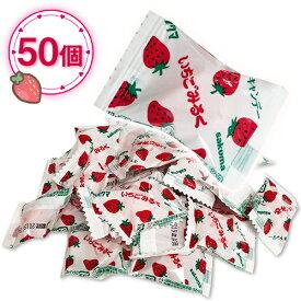 いちごみるくキャンデー 飴 アメ 50個 サクマ製菓株式会社 ポイント消化 送料無料 お試し バラ売り