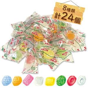 サクマドロップス 8種 計24個 ポイント消化 送料無料 お試し バラ売り 飴 アメ キャンディー 個包装