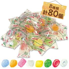 サクマドロップス 8種 計80個 ポイント消化 送料無料 お試し バラ売り 飴 アメ キャンディー 個包装