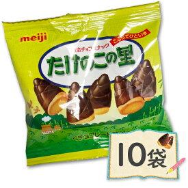 たけのこの里 10袋 チョコレート ポイント消化 送料無料 お試し バラ売り 明治チョコスナック★夏場は溶ける恐れがあります
