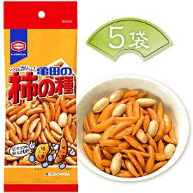 亀田の柿の種 5袋 ポイント消化 送料無料 お試し バラ売り 個包装 亀田製菓 柿の種