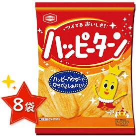亀田製菓 ハッピーターン 8袋 ポイント消化 送料無料 お試し バラ売り 個包装 亀田製菓 スナック 駄菓子