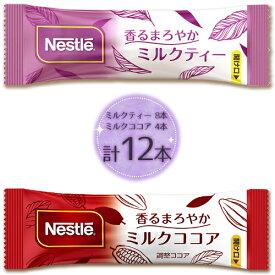 Nestle 香るまろやか ミルクティー8本+ミルクココア4本 計12本 ポイント消化 バラ売り 送料無料 お試し ネスレ 紅茶