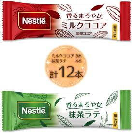 Nestle 香るまろやか ミルクココア8本+抹茶ラテ4本 計12本 ポイント消化 バラ売り 送料無料 お試し ネスレ 紅茶