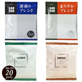 ドトール ドリップパック 4種×5袋 (深煎り・まろやか・キリマンジャロ・モカ) 20袋 ポイント消化 バラ売り 送料無料 お試し コーヒー ドリップ DOUTOR