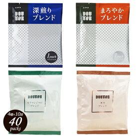 ドトール ドリップパック 4種×10袋 (深煎り・まろやか・キリマンジャロ・モカ) 40袋 ポイント消化 バラ売り 送料無料 お試し コーヒー ドリップ DOUTOR