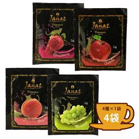 Janat ジャンナッツ プロヴァンスシリーズ フルーツアソート 4種×1袋 計4袋 ポイント消化 バラ売り 送料無料 お試し 紅茶 ティーバッグ
