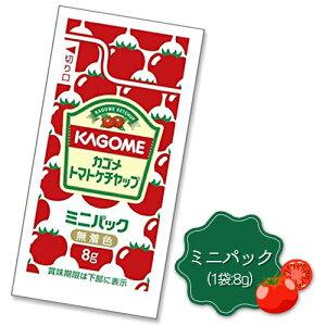 カゴメ トマトケチャップ ミニパック 8g×60袋 ポイント消化 送料無料 お試し バラ売り お弁当 個包装 KAGOME ケチャップ ピクニック 遠足