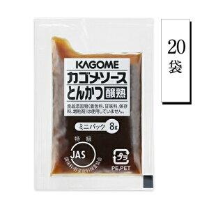 カゴメ 醸熟 レストラン用 とんかつソース ミニ 8g×20袋 ポイント消化 送料無料 お試し バラ売り お弁当 個包装 KAGOME 調味料
