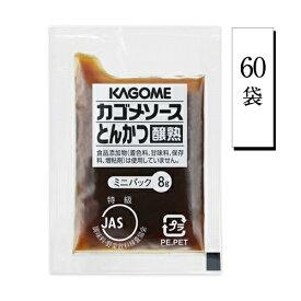カゴメ 醸熟 レストラン用 とんかつソース ミニ 8g×60袋 ポイント消化 送料無料 お試し バラ売り お弁当 個包装 KAGOME 調味料