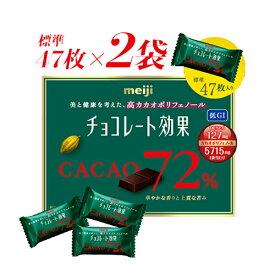 meiji チョコレート効果カカオ72% 標準47枚×2袋 ポイント消化 送料無料 お試し バラ売り ★夏場は溶ける恐れあり ポリフェノール 明治