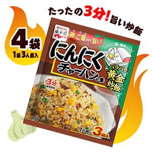 永谷園 にんにくチャーハンの素 4袋(1袋3人前入) 料理 中華 調味料 ポイント消化 送料無料 お試し