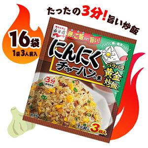 永谷園 にんにくチャーハンの素 16袋(1袋3人前入) 料理 中華 調味料 ポイント消化 送料無料 お試し