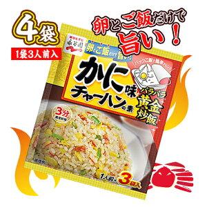 永谷園 かに味チャーハンの素 4袋(1袋3人前入) 料理 中華 調味料 ポイント消化 送料無料 お試し