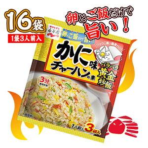 永谷園 かに味チャーハンの素 16袋(1袋3人前入) 料理 中華 調味料 ポイント消化 送料無料 お試し
