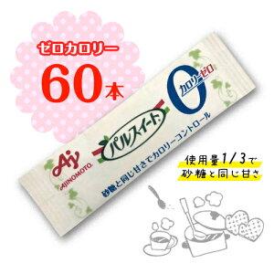 味の素 パルスイート カロリーゼロ 60本(1本1.8g) ノンカロリーシュガー 砂糖 ポイント消化 送料無料 お試し バラ売り 甘味料 ゼロカロリー