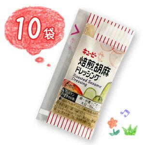 キューピー 焙煎胡麻ドレッシング 小袋 10袋(1袋15ml)お手軽 ごま お弁当 ポイント消化 バラ売り 送料無料 お試し キユーピー