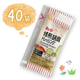 キューピー 焙煎胡麻ドレッシング 小袋 40袋(1袋15ml)お手軽 ごま お弁当 ポイント消化 バラ売り 送料無料 お試し