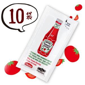 ハインツ トマトケチャップ 小袋 10袋(1袋9g) ポイント消化 バラ売り 送料無料 お試し お弁当 オードブル 業務用 個包装