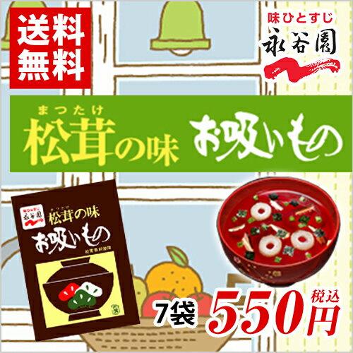 ポイント消化 送料無料 永谷園 松茸の味 お吸い物 7袋 お試し バラ売り コストコ
