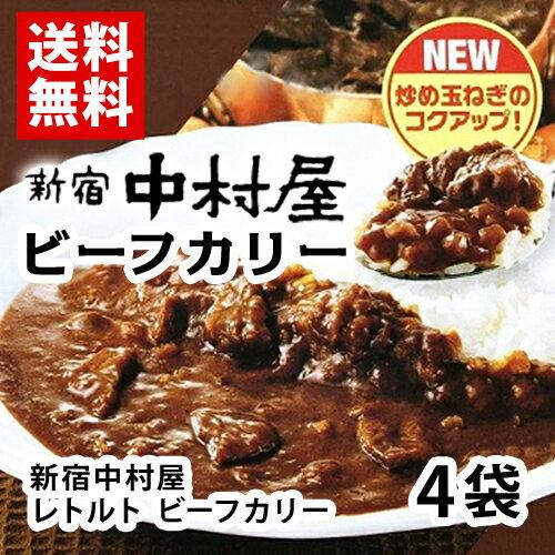 新宿中村屋 ビーフカリー 4袋 レトルトカレー ポイント消化 送料無料 お試し バラ売り コストコ