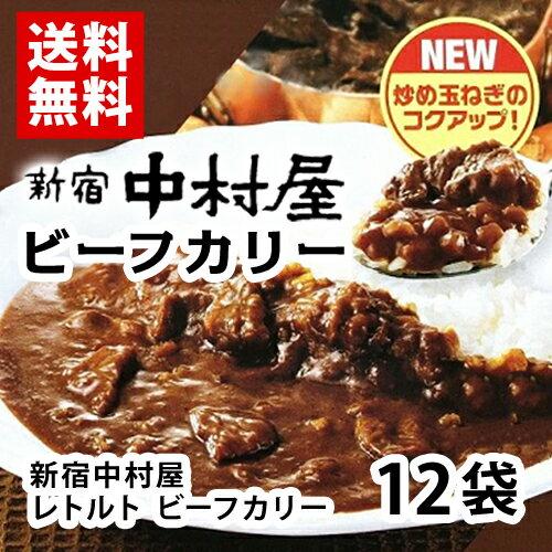 新宿中村屋 ビーフカリー 8袋 レトルトカレー ポイント消化 送料無料 お試し バラ売り コストコ