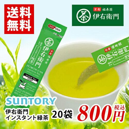伊右衛門 インスタント緑茶 20本 ポイント消化 送料無料 お試し バラ売り サントリー