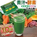 酵素野菜のベジュース10袋チャレンジタイプ<初回限定特別価格>