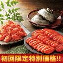 北海道明太子<2kgセット><初回限定特別価格>