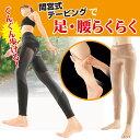 間宮式 足腰いきいきスパッツ<1枚組>