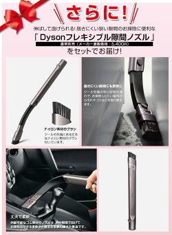 【フレキシブル隙間ノズル付】ダイソンV6Fluffy(DC74)スティックセット(DysonDC74MHフラフィ)モーターヘッドコードレス掃除機スティック型ハンディクリーナー