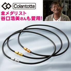 コラントッテ ネックレス NEXT(磁気ネックレス ネクスト Colantotte)【はぴねすくらぶTVショッピング|ラジオショッピング】